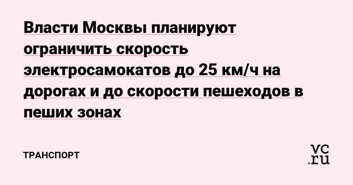 Власти Москвы планируют ограничить скорость электросамокатов до 25 км/ч на дорогах и до скорости пешеходов в пеших зонах