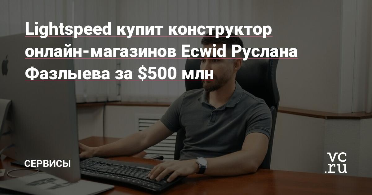 Lightspeed купит конструктор онлайн-магазинов Ecwid Руслана Фазлыева за $500 млн