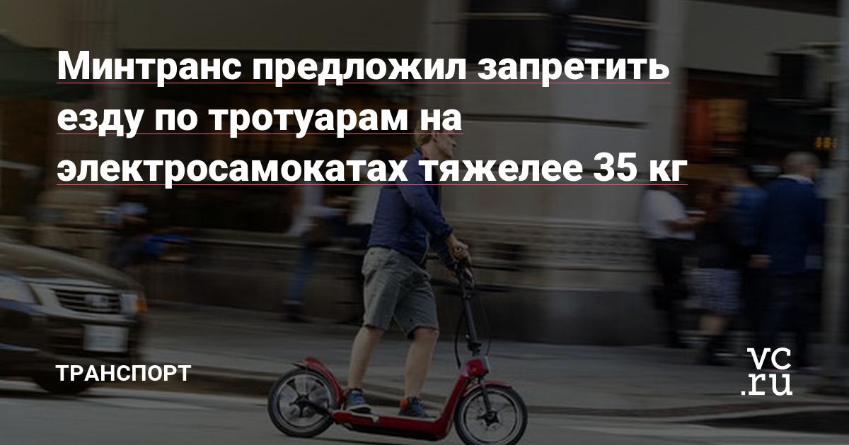 Минтранс предложил запретить езду по тротуарам на электросамокатах тяжелее 35 кг