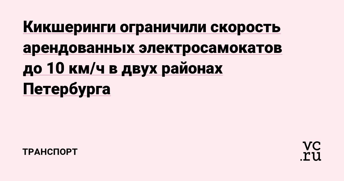 Кикшеринги ограничили скорость арендованных электросамокатов до 10 км/ч в двух районах Петербурга