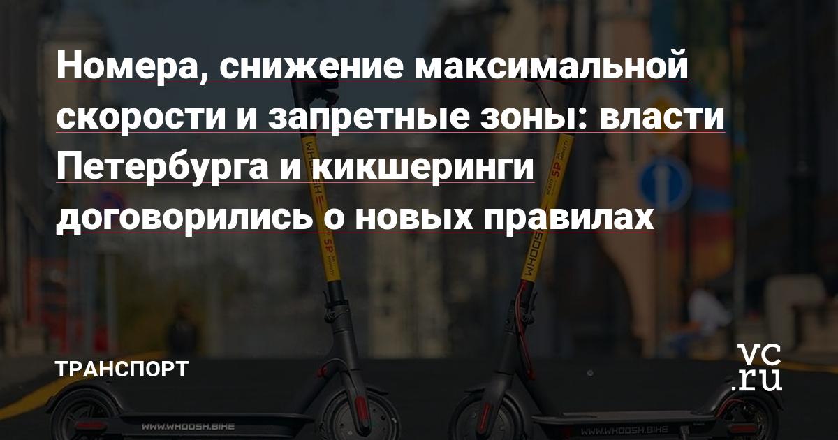 Номера, снижение максимальной скорости и запретные зоны: власти Петербурга и кикшеринги договорились о новых правилах
