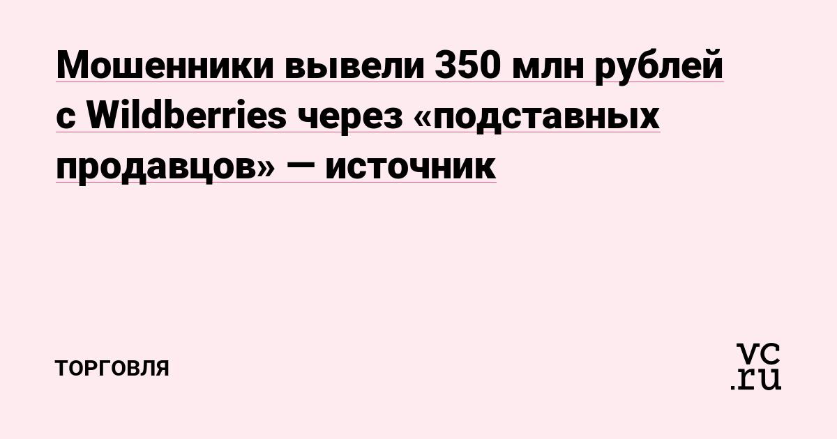 Мошенники вывели 350 млн рублей с Wildberries через «подставных продавцов» — источник
