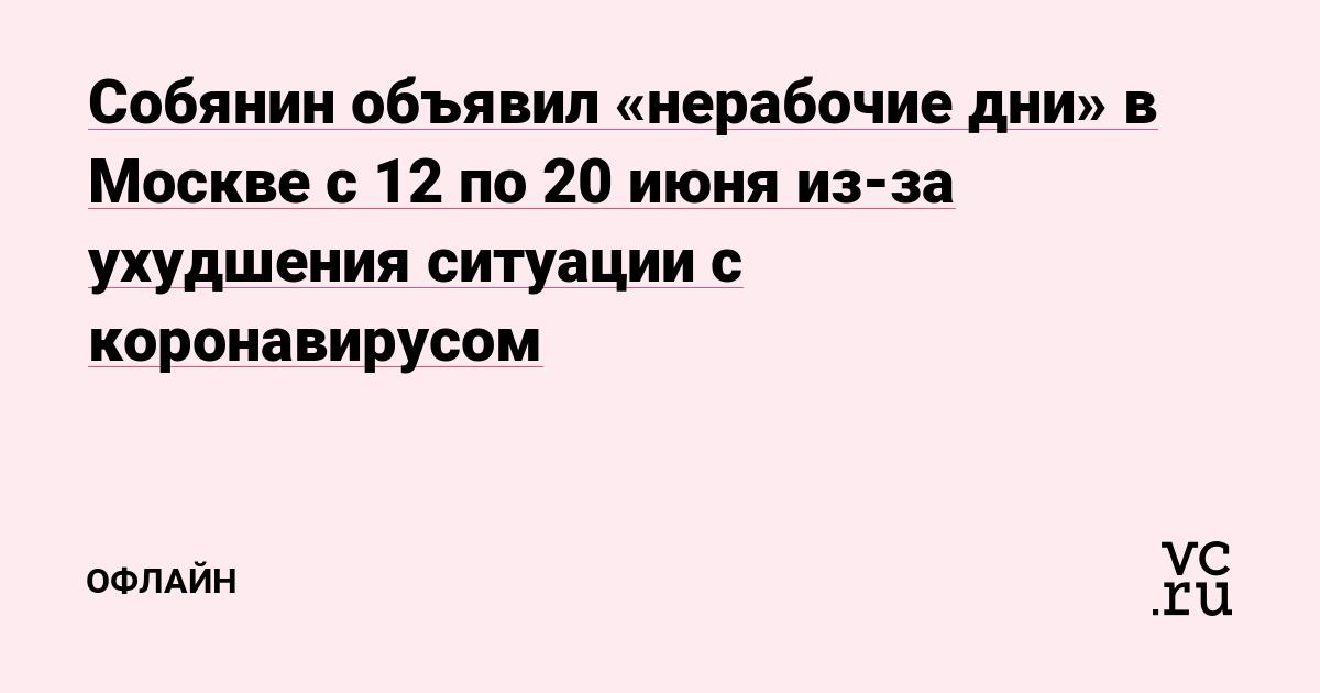Собянин объявил «нерабочие дни» в Москве с 12 по 20 июня из-за ухудшения ситуации с коронавирусом