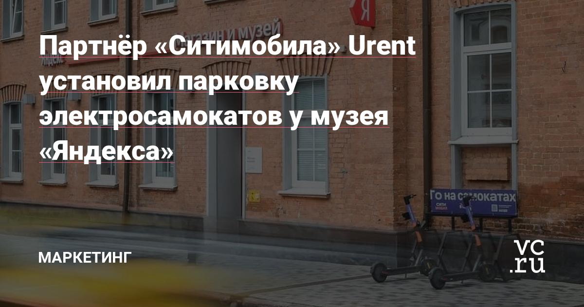 Партнёр «Ситимобила» Urent установил парковку электросамокатов у музея «Яндекса»