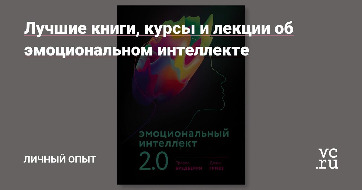 Лучшие книги, курсы и лекции об эмоциональном интеллекте