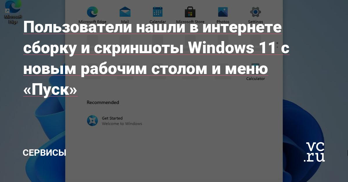 Пользователи нашли в интернете сборку и скриншоты Windows 11 с новым рабочим столом и меню «Пуск»