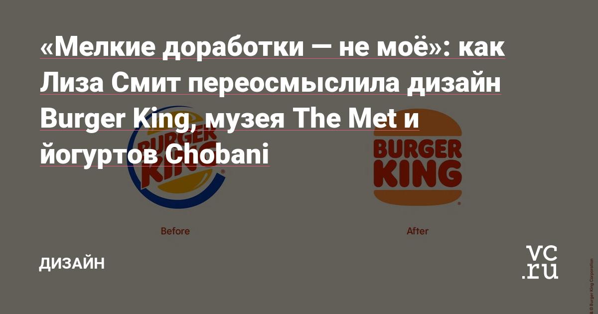 «Мелкие доработки — не моё»: как Лиза Смит переосмыслила дизайн Burger King, музея The Met и йогуртов Chobani — Дизайн на vc.ru