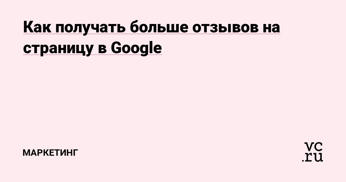 Как получать больше отзывов на страницу в Google