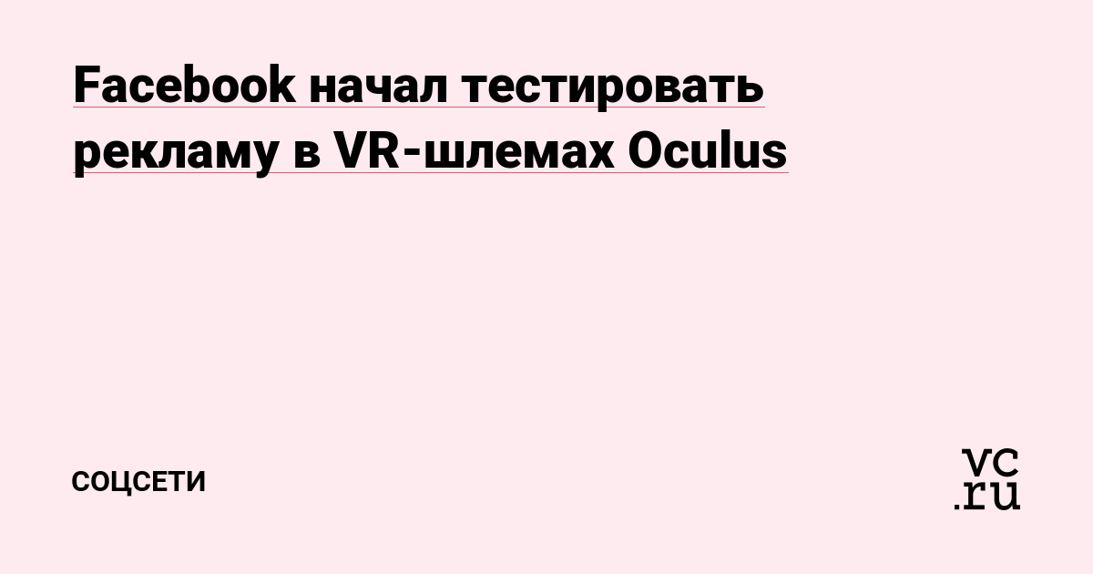 Facebook начал тестировать рекламу в VR-шлемах Oculus