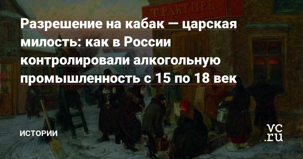 Разрешение на кабак — царская милость: как в России контролировали алкогольную промышленность с 15 по 18 век
