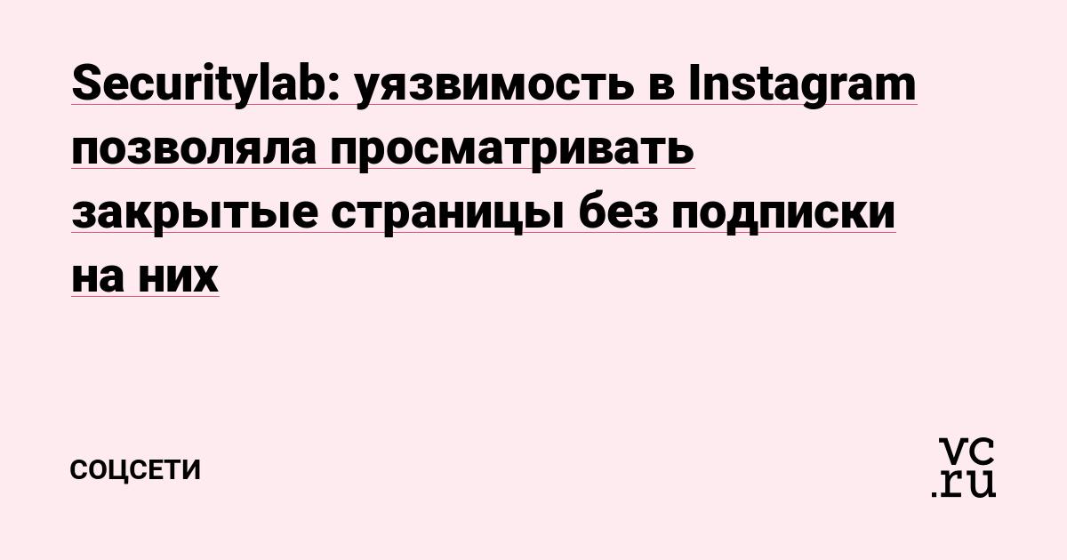 Securitylab: уязвимость в Instagram позволяла просматривать закрытые страницы без подписки на них