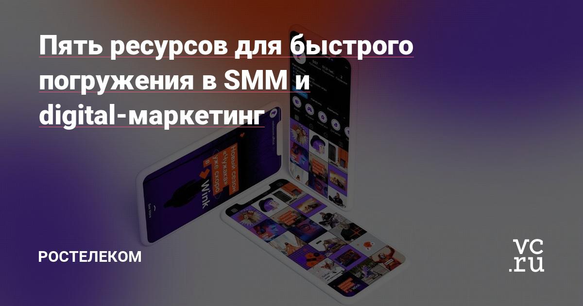Пять ресурсов для быстрого погружения в SMM и digital-маркетинг