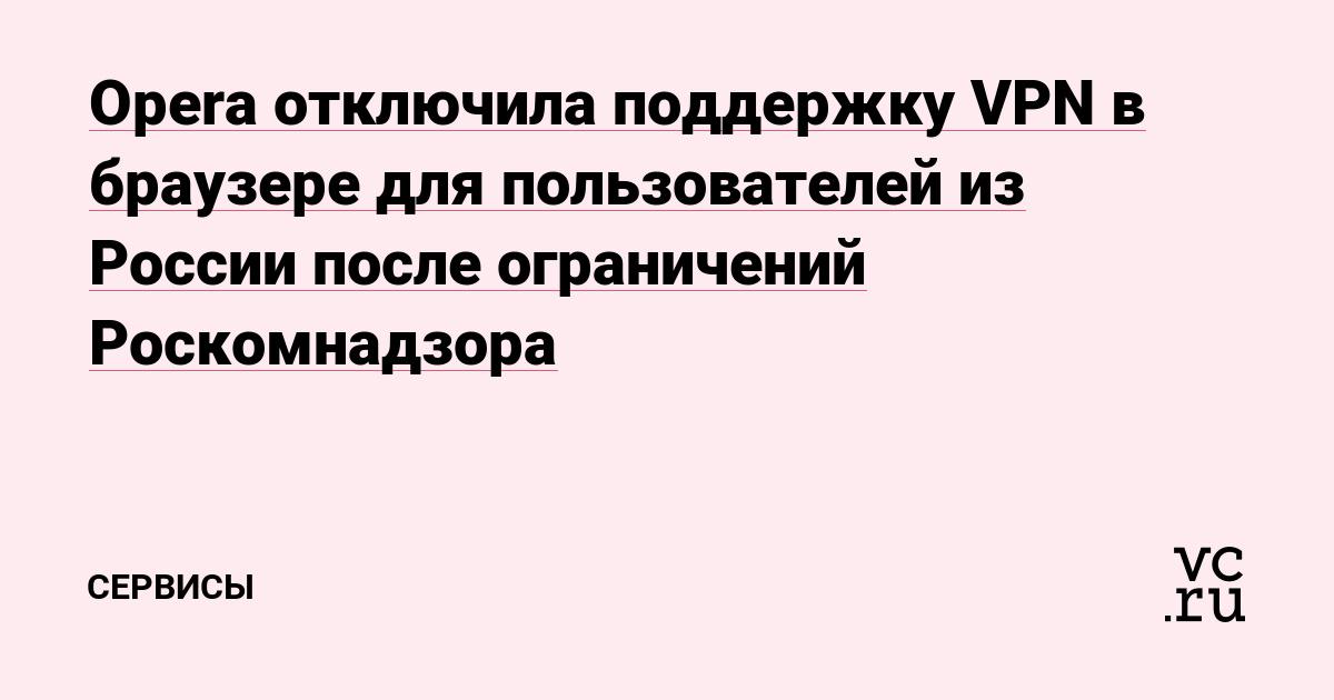 Opera отключила поддержку VPN в браузере для пользователей из России после ограничений Роскомнадзора