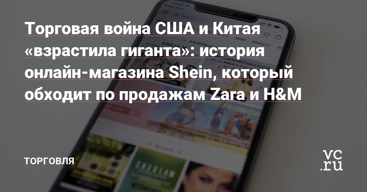 Торговая война США и Китая «взрастила гиганта»: история онлайн-магазина Shein, который обходит по продажам Zara и H&M