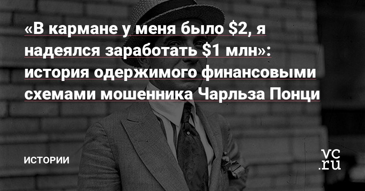 «В кармане у меня было $2, я надеялся заработать $1 млн»: история одержимого финансовыми схемами мошенника Чарльза Понци