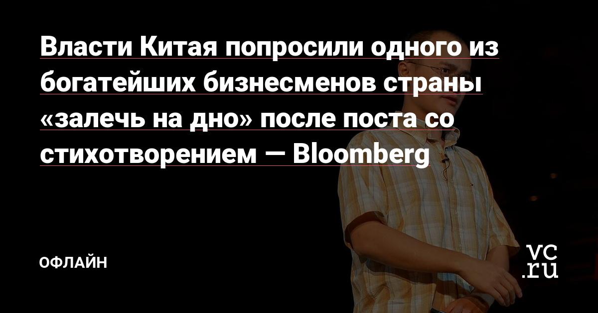Власти Китая попросили одного из богатейших бизнесменов страны «залечь на дно» после поста со стихотворением — Bloomberg