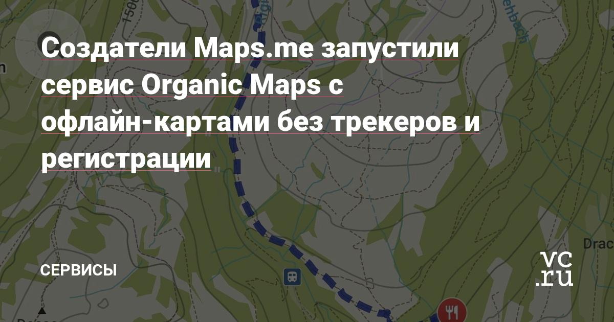 Создатели Maps.me запустили сервис Organic Maps с офлайн-картами без трекеров и регистрации