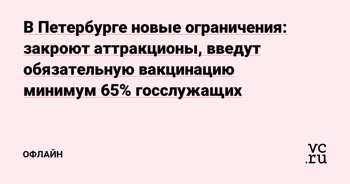 В Петербурге новые ограничения: закроют аттракционы, введут обязательную вакцинацию минимум 65% госслужащих