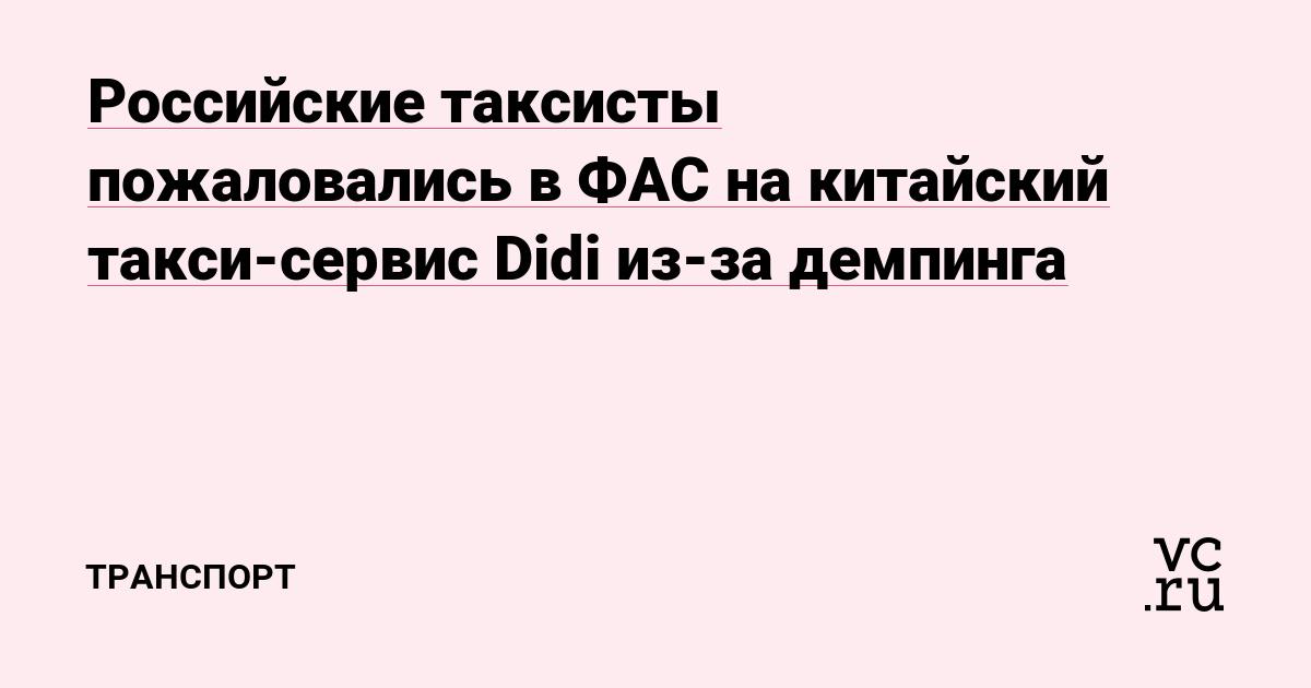 Российские таксисты пожаловались в ФАС на китайский такси-сервис Didi из-за демпинга