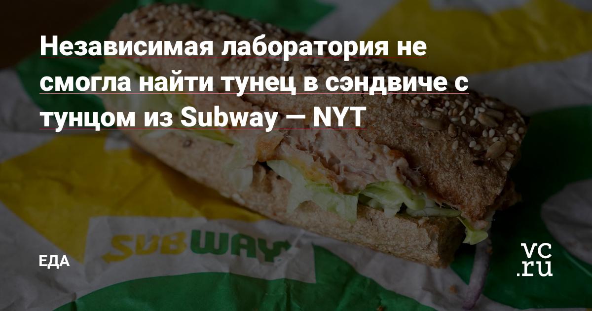 Независимая лаборатория не смогла найти тунец в сэндвиче с тунцом из Subway — NYT