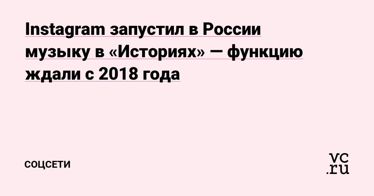 Instagram запустил в России музыку в «Историях» — функцию ждали с 2018 года