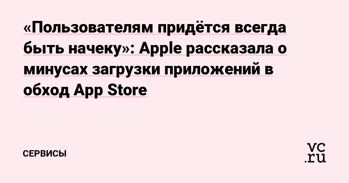 «Пользователям придётся всегда быть начеку»: Apple рассказала о минусах загрузки приложений в обход App Store