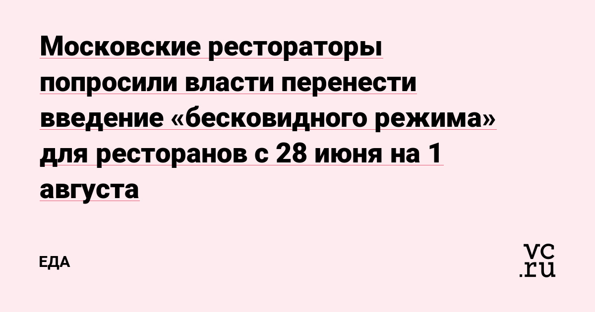 Московские рестораторы попросили власти перенести введение «бесковидного режима» для ресторанов с 28 июня на 1 августа