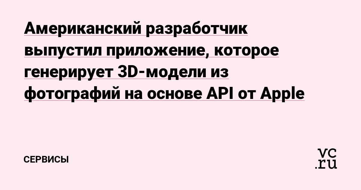 Американский разработчик выпустил приложение, которое генерирует 3D-модели из фотографий на основе API от Apple