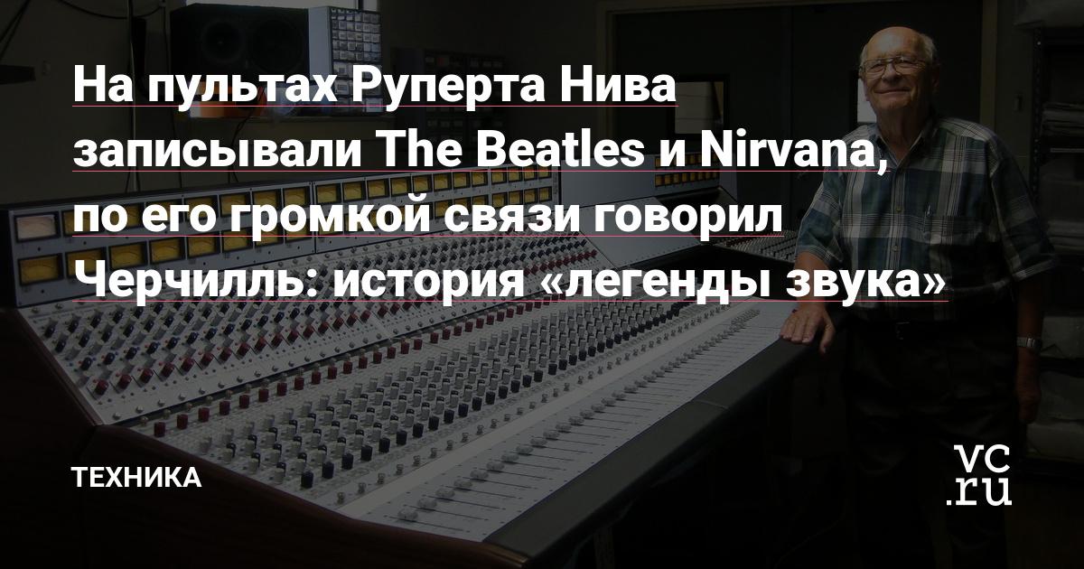 На пультах Руперта Нива записывали The Beatles и Nirvana, по его громкой связи говорил Черчилль: история «легенды звука»