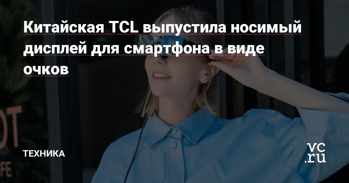Китайская TCL выпустила носимый дисплей для смартфона в виде очков