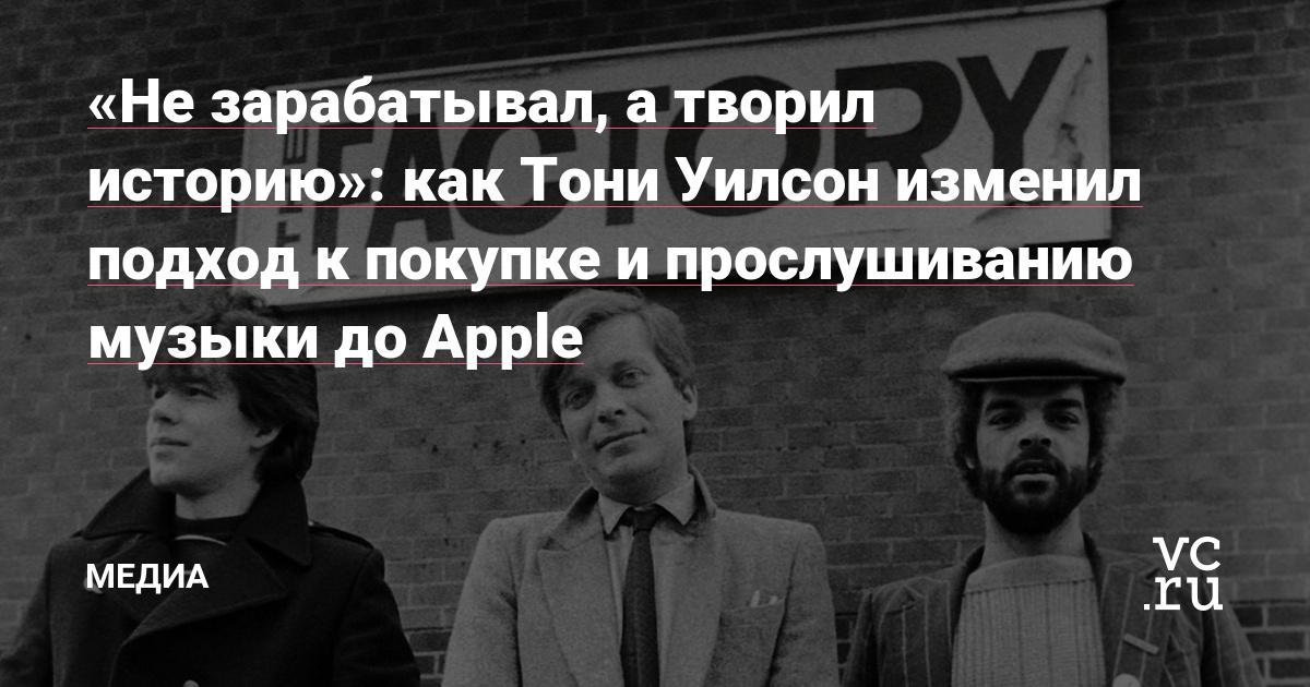 «Не зарабатывал, а творил историю»: как Тони Уилсон изменил подход к покупке и прослушиванию музыки до Apple