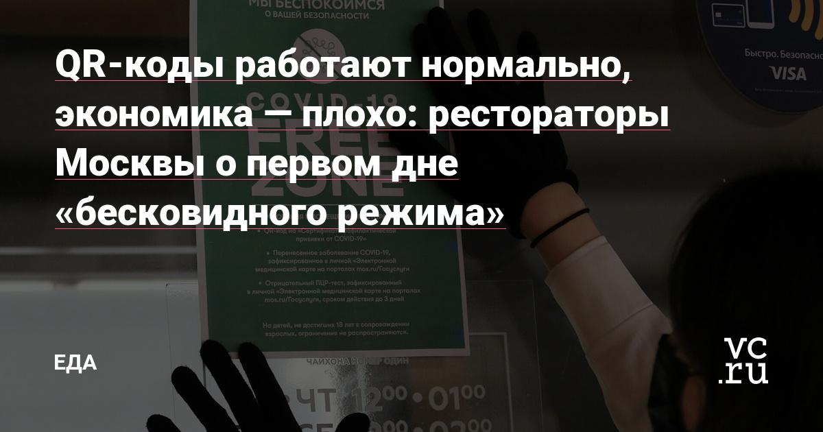 QR-коды работают нормально, экономика — плохо: рестораторы Москвы о первом дне «бесковидного режима»