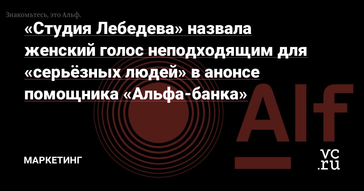 «Студия Лебедева» назвала женский голос неподходящим для «серьёзных людей» в анонсе помощника «Альфа-банка»