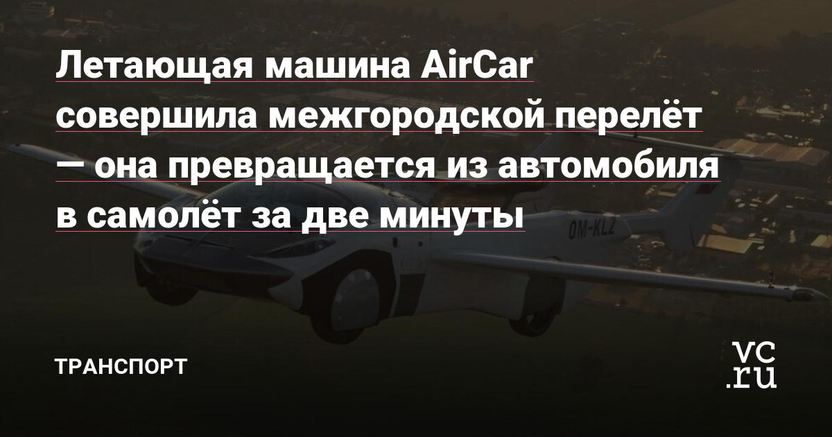Летающая машина AirCar совершила межгородской перелёт — она превращается из автомобиля в самолёт за две минуты