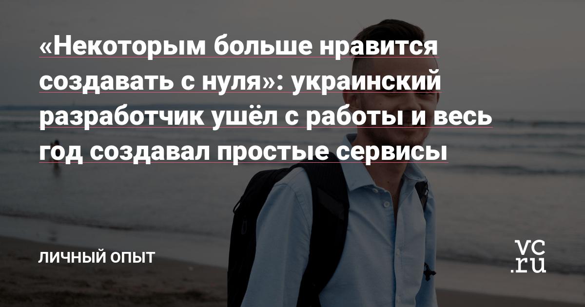 «Некоторым больше нравится создавать с нуля»: украинский разработчик ушёл с работы и весь год создавал простые сервисы