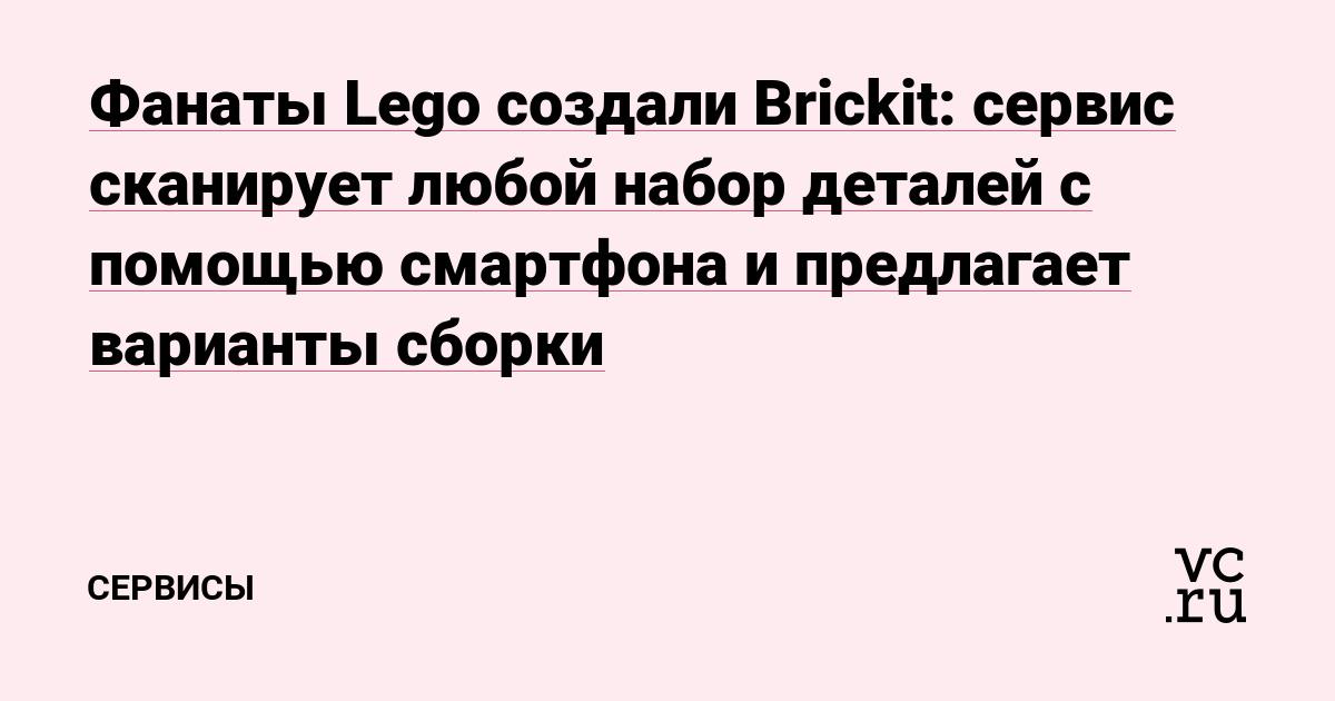 Фанаты Lego создали Brickit: сервис сканирует любой набор деталей с помощью смартфона и предлагает варианты сборки