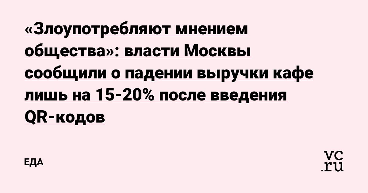 «Злоупотребляют мнением общества»: власти Москвы сообщили о падении выручки кафе лишь на 15-20% после введения QR-кодов