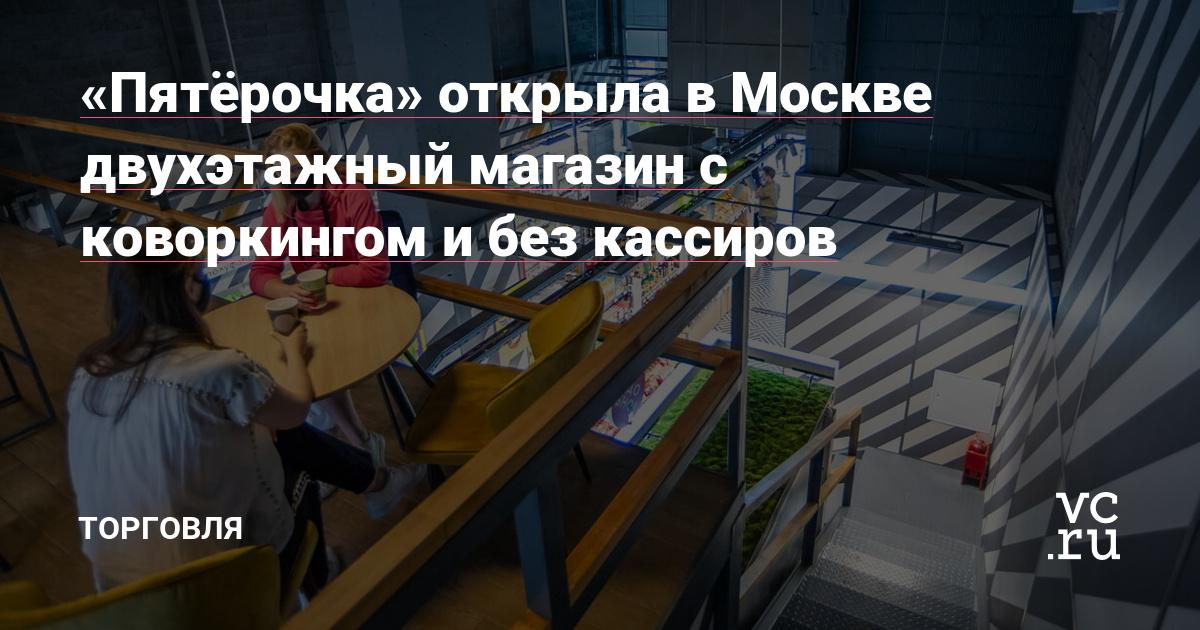 «Пятёрочка» открыла в Москве двухэтажный магазин с коворкингом и без кассиров