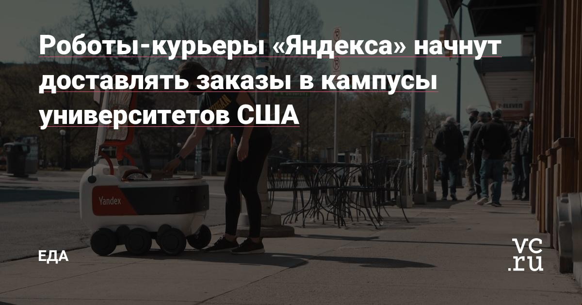 Роботы-курьеры «Яндекса» начнут доставлять заказы в кампусы университетов США