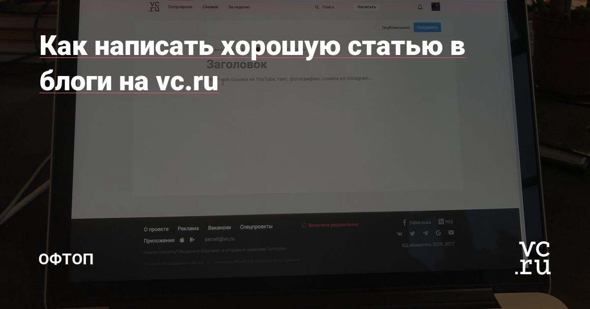 Как написать хорошую статью в блоги на vc.ru — Офтоп на vc.ru cb1bcf803d9