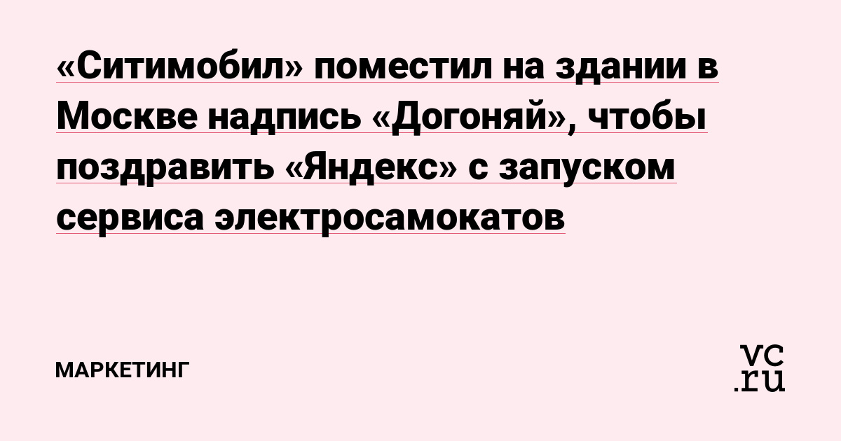 «Ситимобил» поместил на здании в Москве надпись «Догоняй», чтобы поздравить «Яндекс» с запуском сервиса электросамокатов