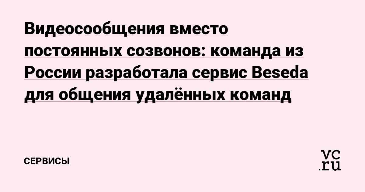 Видеосообщения вместо постоянных созвонов: команда из России разработала сервис Beseda для общения удалённых команд