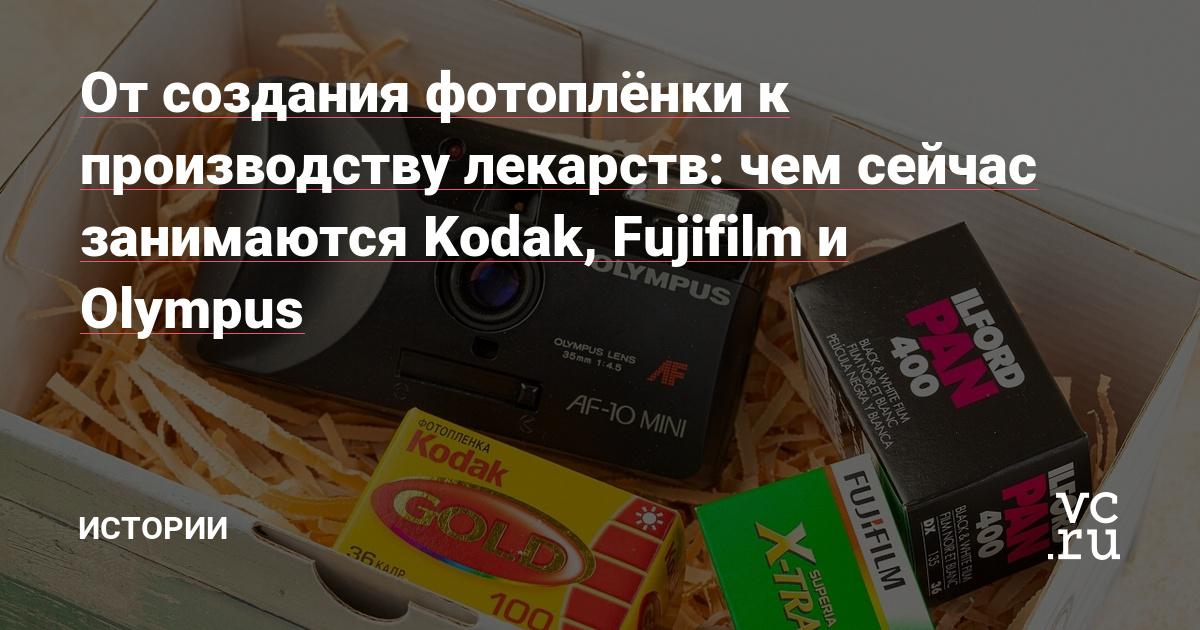 От создания фотоплёнки к производству лекарств: чем сейчас занимаются Kodak, Fujifilm и Olympus