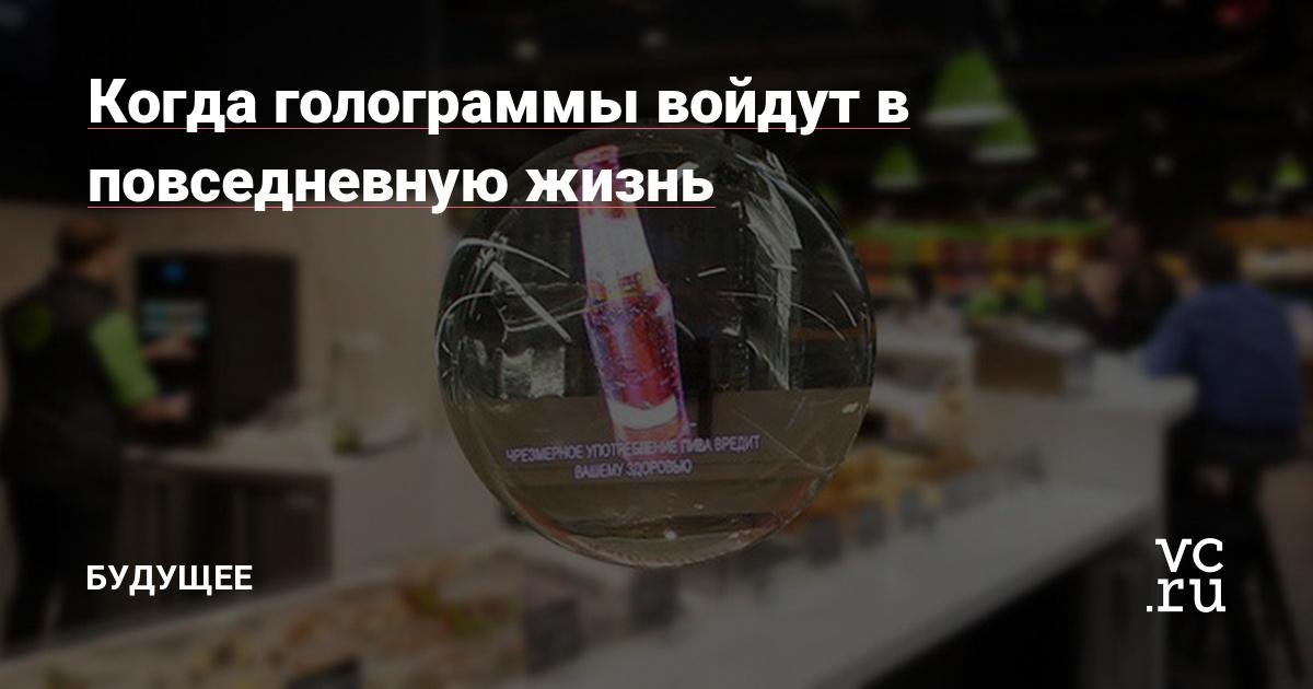 272765c996e Когда голограммы войдут в повседневную жизнь — Будущее на vc.ru
