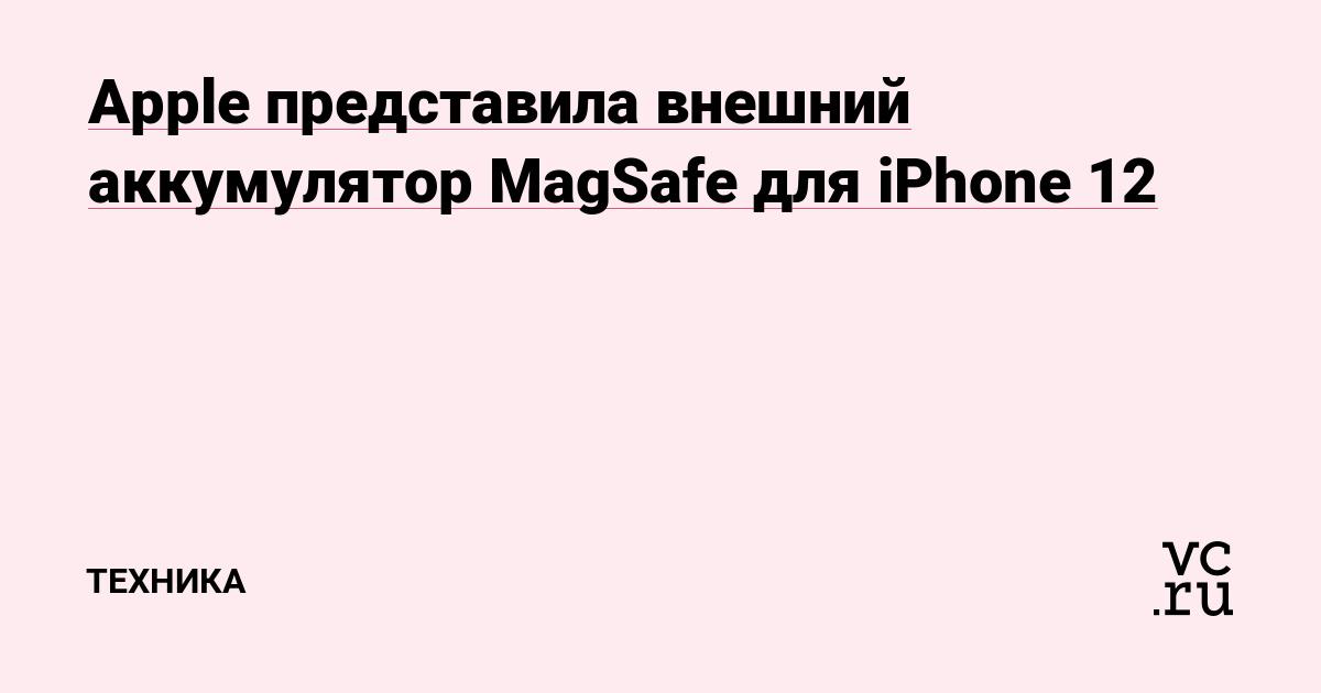 Apple представила внешний аккумулятор MagSafe для iPhone 12