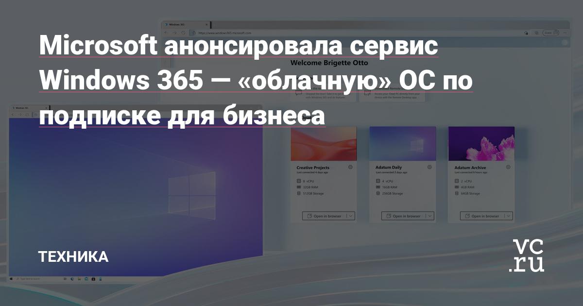 Microsoft анонсировала сервис Windows 365 — «облачную» ОС по подписке для бизнеса