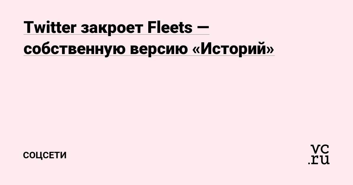 Twitter откажется от собственной версии формата «Истории» Fleets
