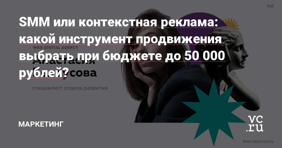 SMM или контекстная реклама: какой инструмент продвижения выбрать при бюджете до 50 000 рублей?
