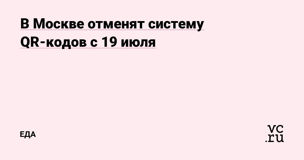 В Москве отменят систему QR-кодов с 19июля
