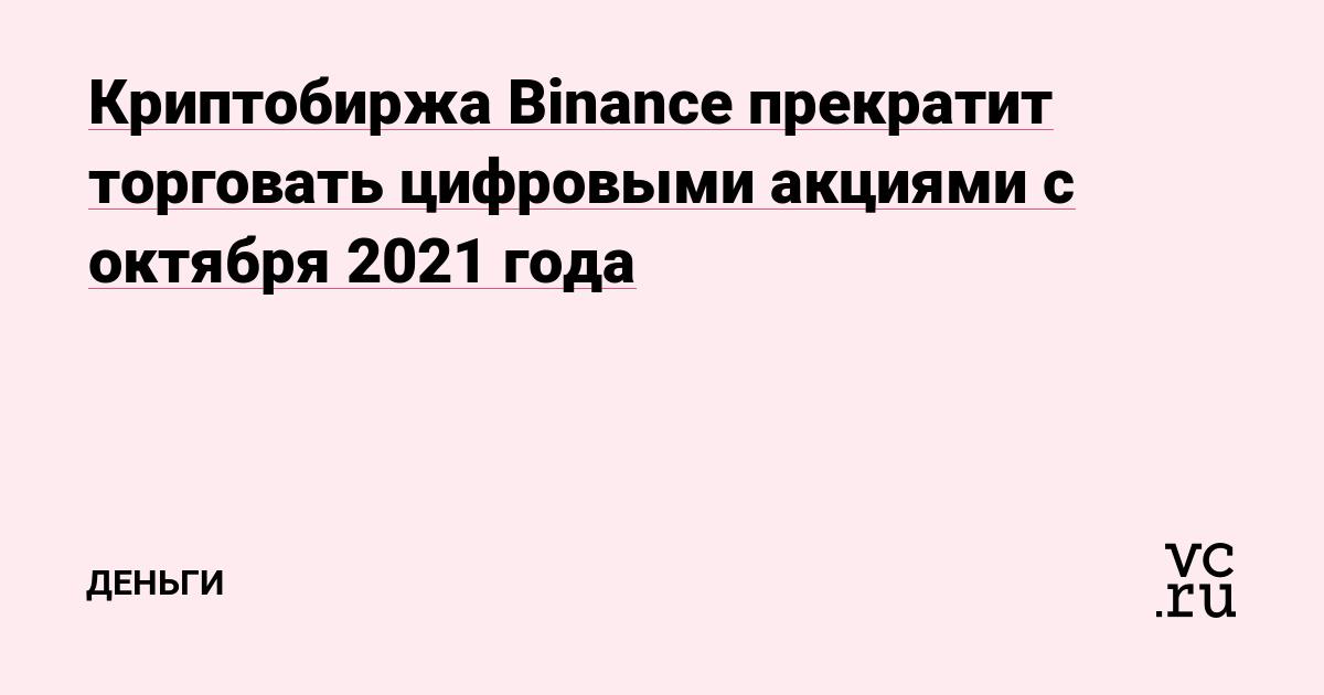 Криптобиржа Binance прекратит торговать цифровыми акциями с октября 2021 года